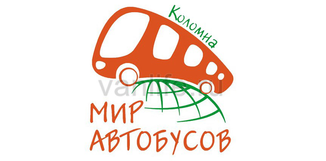 25 — 27 апреля 2012 г. в Коломне и, как всегда, на базе Автоколонны 1417 пройдет уже V Международный автотранспортный фестиваль «Мир автобусов».
