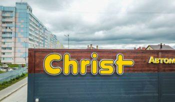 комплекс christ в ульяновске